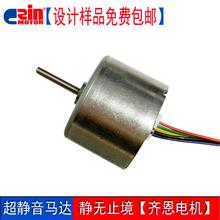 【齊恩】2418家用攪拌器微型電機6V12V24V卷發器專用直流無刷馬達