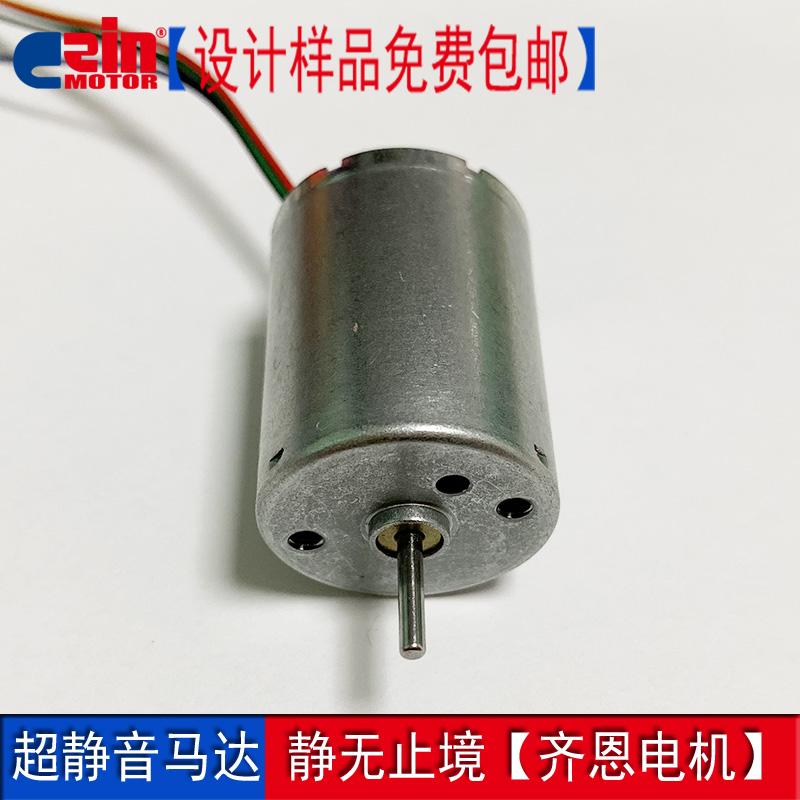 【齊恩】2430家用電器按摩器微型電機12V24V醫療器械直流無刷馬達