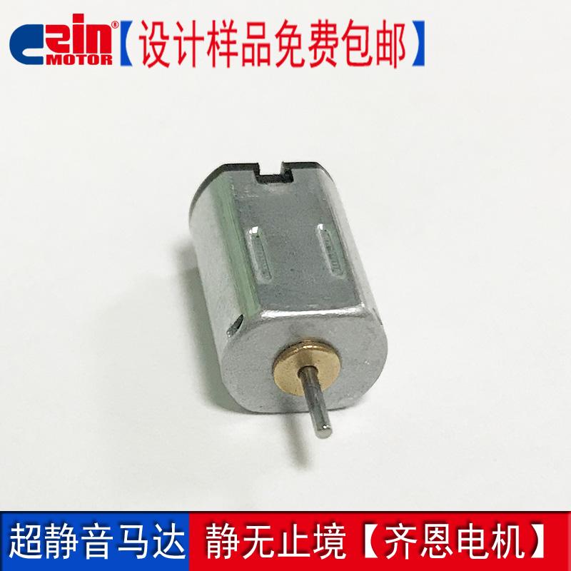 【齊恩】3.7VM20獨角獸指尖猴驅動微型馬達東莞震動小電機廠家