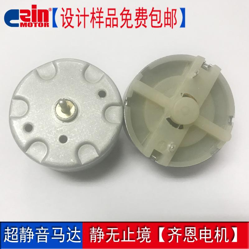 【齊恩】家用攪拌器超低靜音微型電機500全自動噴香機音樂盒小直流馬達