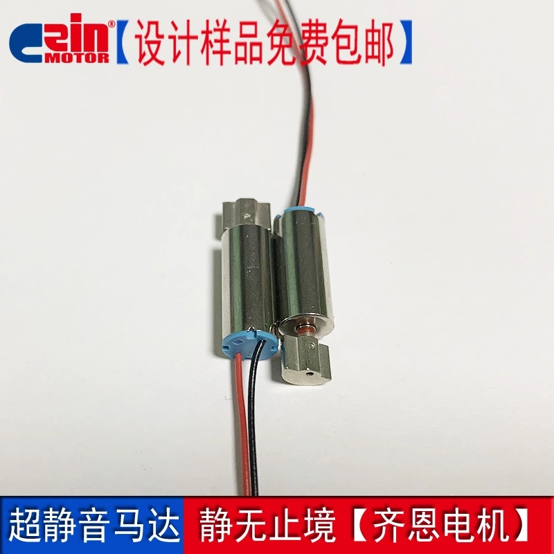 【齊恩】716成人用品微型震動電機3V臉部按摩儀直流空心杯馬達