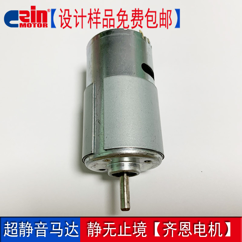 【齊恩】785水泵氣泵微型電機19V打磨機專用直流馬達