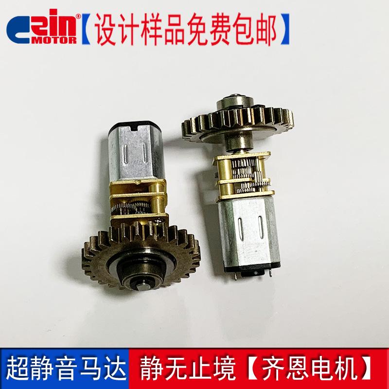 【齊恩】N20VA減速箱保險箱指紋鎖微型電機智能機器人直流馬達