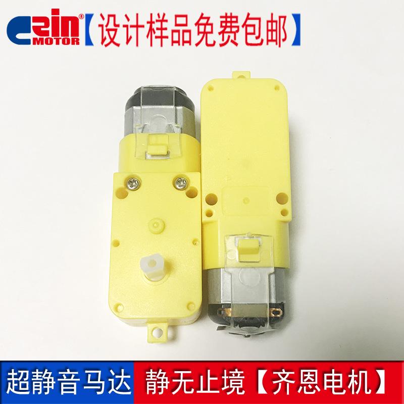【齊恩】130機器人塑膠減速微型電機智能玩具車雙軸直流小馬達