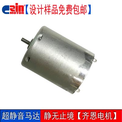 【齊恩】廠家定制370醫療器械微型電機6V航模專用直流馬達
