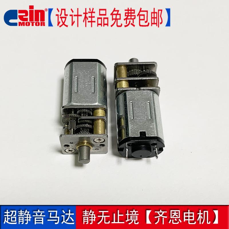 【齊恩】N20智能電子鎖5V微型鋼板減速電機3D打印筆直流馬達