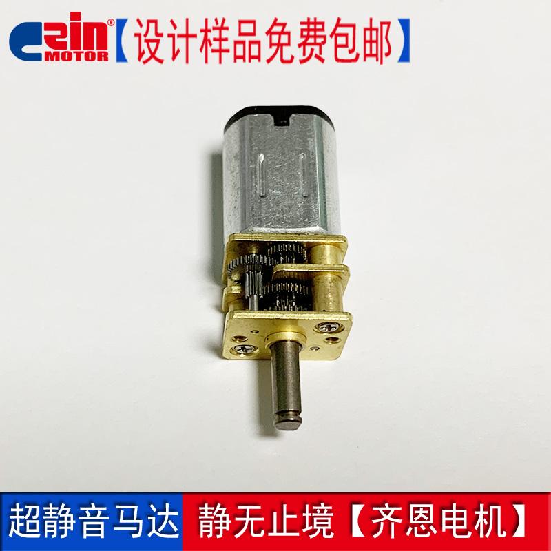 【齊恩】N20D軸智能指紋門鎖專用微型減速電機3D打印筆直流馬達