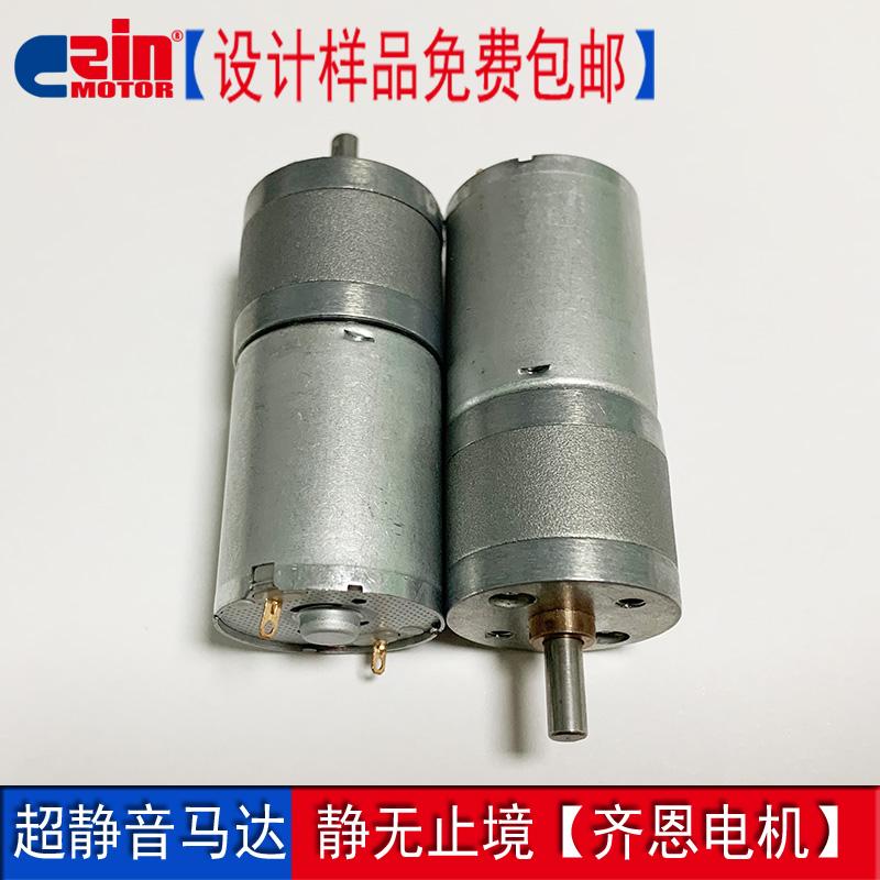 【齊恩】電動磨皮器微型減速電機3.7V自動販賣機大扭力直流馬達