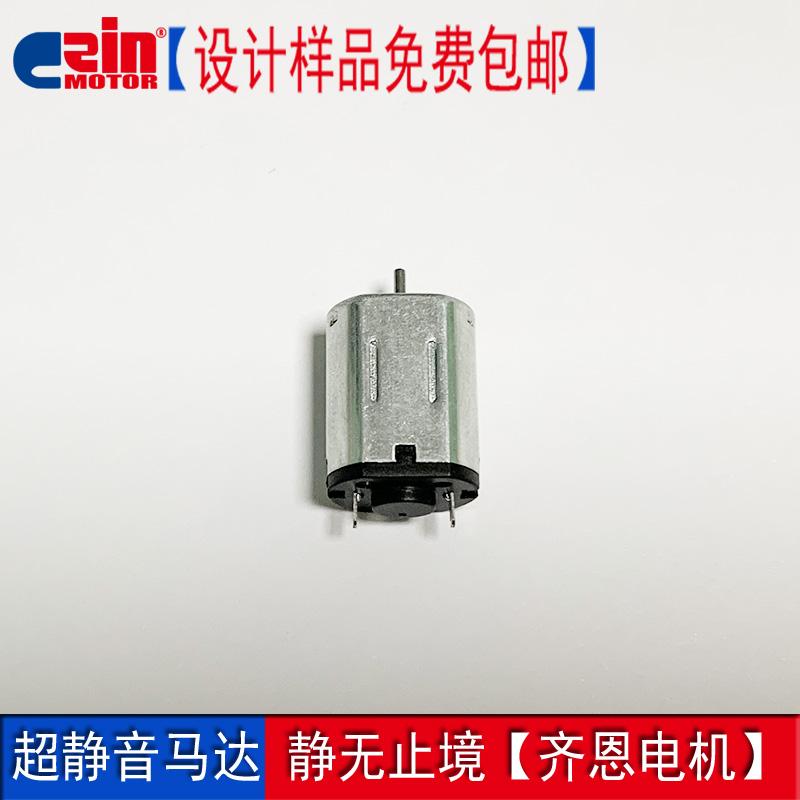 【齊恩】N20航模玩具低噪音微型電機3.7V臉部按摩潔面儀直流馬達