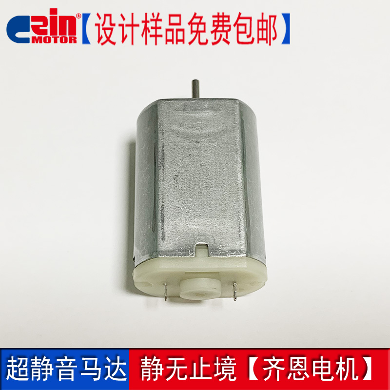 【齊恩】扁390剃須刀電推剪專用微型電機3V電子門鎖直流馬達